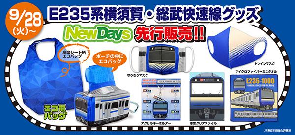 E235系横須賀・総武快速線グッズNewDays先行販売