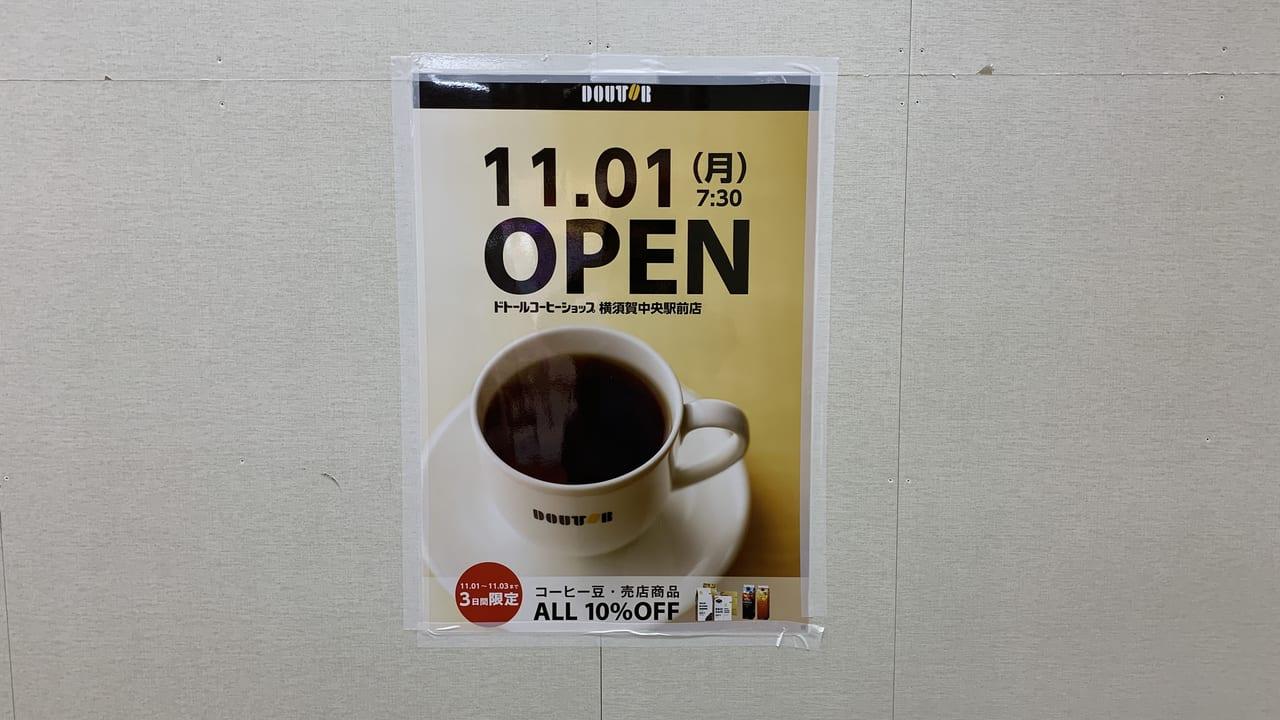 ドトールコーヒーのオープン