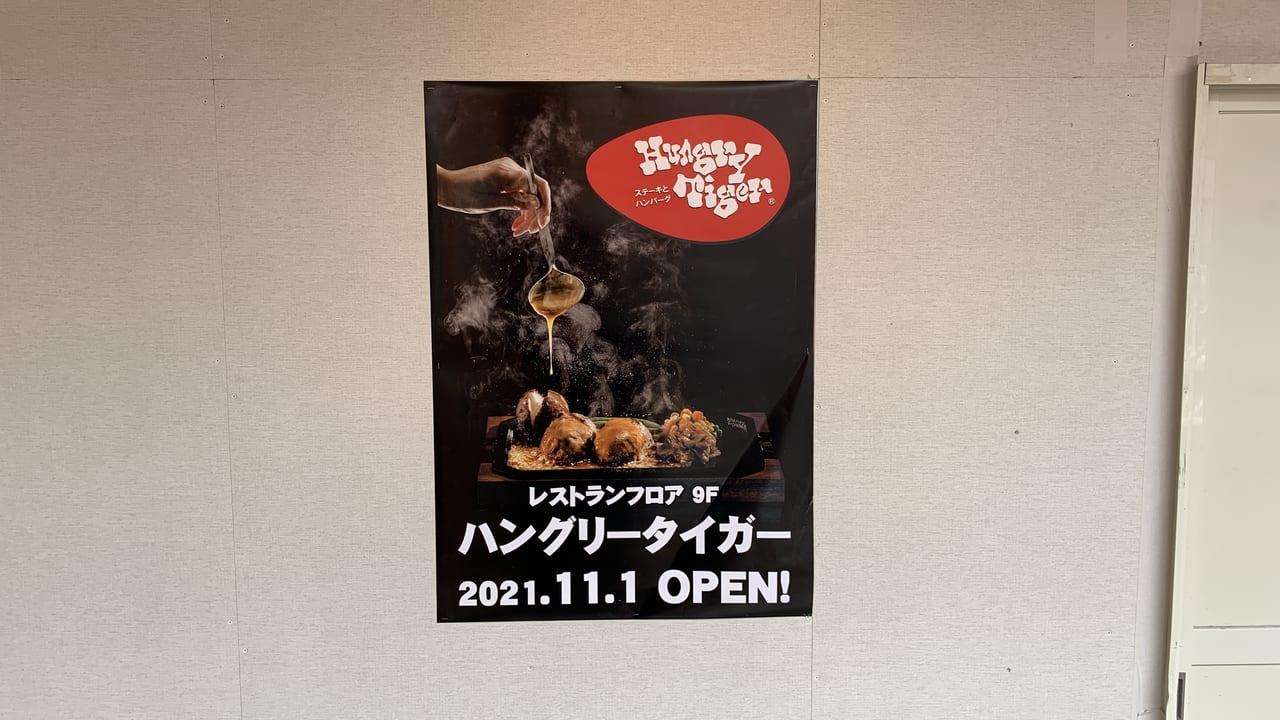 ハングリータイガーが2021年11月1日にオープン