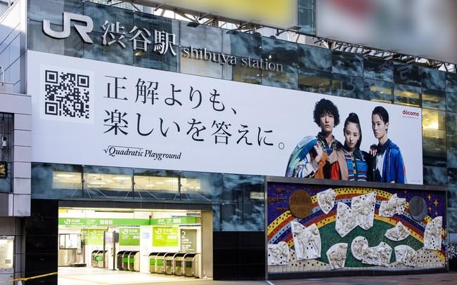 「Quadratic Playground」渋谷の屋外広告
